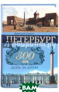Петербург. 300 лет день за днем