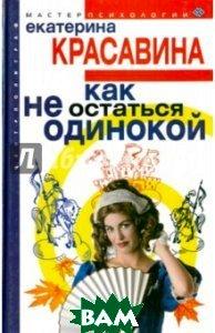 Купить Как не остаться одинокой, ЦЕНТРПОЛИГРАФ, Красавина Екатерина, 5-9524-1218-1