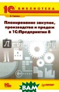 Планирование закупок, производства и продаж в 1С. Предприятии 8
