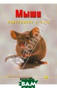 Купить Мыши. Содержание и уход, Аквариум-Принт, Гасспер Георг, 978-5-98435-278-9