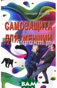 Купить Самозащита для женщин, Профит Стайл, Холодов Геннадий Викторович, 978-5-98857-321-0