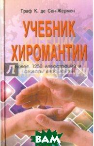 Купить Учебник хиромантии, Профит Стайл, де Сен-Жермен Граф К., 5-98857-334-7