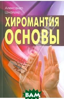 Купить Хиромантия: основы, Профит-Стайл, Шнайдер Александр, 5-98857-425-4