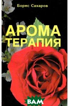 Купить Ароматерапия, Профит-Стайл, Сахаров Борис, 5-98857-429-7