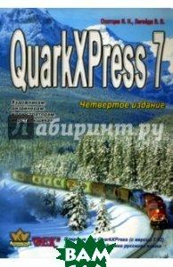 Купить QuarkXPress Passport 7, Корона-Принт, Охотцев И. Н., Легейда В. В., 978-5-903383-04-7