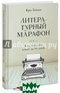 Купить Литературный марафон. Как написать книгу за 30 дней, Манн, Бейти Крис, 978-5-00057-959-6