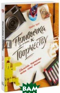 Купить Привычка к творчеству. Сделайте творчество частью своей жизни, Манн, Иванов и Фербер, Тарп Твайла, 978-5-00100-133-1