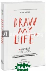 Купить Draw My Life. Нарисуй свою жизнь, Манн, Иванов и Фербер, Гордон Кэти, 978-5-00100-313-7