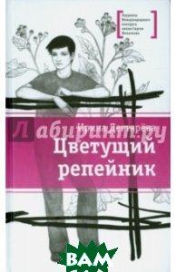 Купить Цветущий репейник, ДЕТСКАЯ ЛИТЕРАТУРА, Дегтярева Ирина, 978-5-08-005405-1