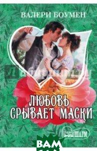 Купить Любовь срывает маски, АСТ, Боумен Валери, 978-5-17-094261-9