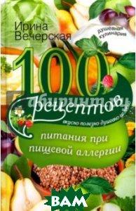 100 рецептов питания при пищевой аллергии. Вкусно, полезно, душевно, целебно (ЦЕНТРПОЛИГРАФ) Межгорье Цены на товары