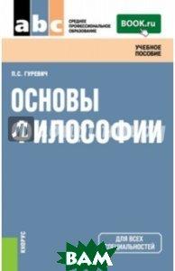 Купить Основы философии (для СПО). Учебное пособие, КноРус, Гуревич Павел Семенович, 978-5-406-05785-8