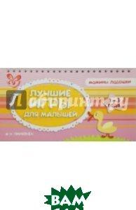 Купить Лучшие игры для малышей. 1-3 года, ЛИТЕРА, Лиуконен Александра Николаевна, 978-5-407-00608-4