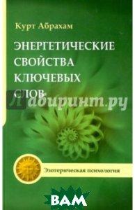 Купить Энергетические свойства ключевых слов. Техники выравнивания души и сознания, Амрита, Абрахам Курт, 978-5-413-01433-2