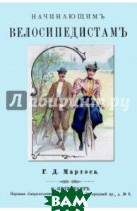 Купить Начинающим велосипедистам, Секачев В. Ю., Мартоса Г. Д., 978-5-4481-0003-1