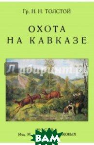 Купить Охота на Кавказе, Секачев В. Ю., Толстой Николай Николаевич, 978-5-4481-0033-8
