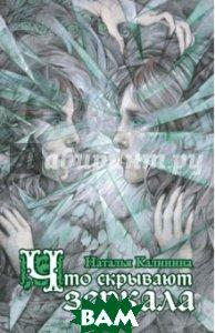 Что скрывают зеркала, ЭКСМО, Калинина Наталья Дмитриевна, 978-5-699-90458-7  - купить со скидкой