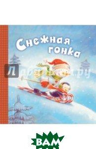 Купить Снежная гонка, ЭКСМО, Хокинсон Черил, 978-5-699-90475-4