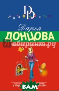 Купить Каникулы в Простофилино, ЭКСМО, Донцова Дарья Аркадьевна, 978-5-699-90631-4