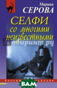 Купить Селфи со многими неизвестными, ЭКСМО, Серова Марина Сергеевна, 978-5-699-91356-5