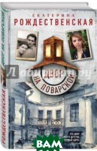 Купить Двор на Поварской, ЭКСМО, Рождественская Екатерина Робертовна, 978-5-699-91398-5