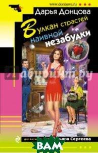 Купить Вулкан страстей наивной незабудки, ЭКСМО, Донцова Дарья Аркадьевна, 978-5-699-92344-1