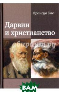Дарвин и христианство. Споры истинные и ложные