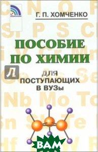 Купить Пособие по химии для поступающих в вузы, Новая Волна, Умеренков, Хомченко Гавриил Платонович, 978-5-7864-0262-0
