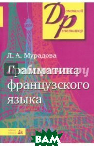 Купить Грамматика французского языка, Айрис-пресс, Мурадова Лариса Андреевна, 978-5-8112-3777-7