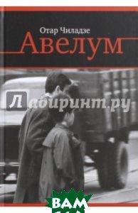 Купить Авелум (изд. 2016 г. ), Культурная Революция, Чиладзе Отар, 978-5-902764-69-4