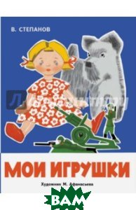 Купить Мои игрушки, Стрекоза, Степанов Владимир Александрович, 978-5-906901-22-4
