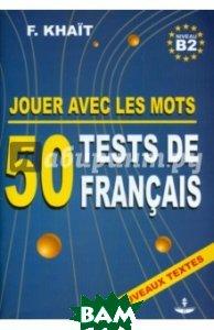Купить 50 тестов по французскому языку. Выпуск 2, Люмьер, Хайт Фрида Израилевна, 978-5-91097-032-2