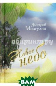 Купить Новое небо, Сибирская Благозвонница, Мизгулин Дмитрий Александрович, 978-5-91362-219-8