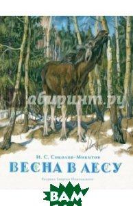 Купить Весна в лесу, Речь, Соколов-Микитов Иван Сергеевич, 978-5-9268-2023-9