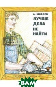 Купить Лучше дела не найти, Речь, Шибаев Александр Александрович, 978-5-9268-2341-4