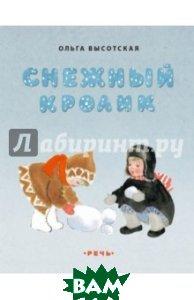 Купить Снежный кролик, Речь, Высотская Ольга Ивановна, 978-5-9268-2390-2