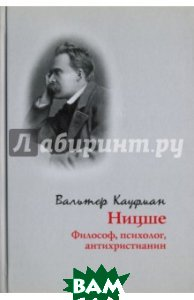 Купить Ницше: философ, психолог, антихристианин, Владимир Даль, Кауфман Вальтер, 978-5-93615-173-6