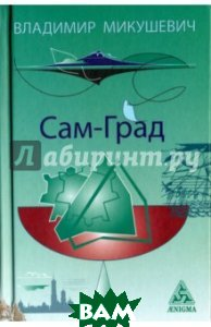 Купить Сам-град. Книга стихов, Энигма, Микушевич Владимир Борисович, 978-5-94698-241-2