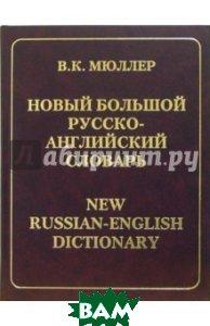 Купить Новый большой русско-английский словарь, Альта-Принт, Мюллер Владимир Карлович, 978-5-98628-117-9