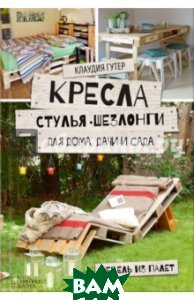 Купить Кресла, стулья, шезлонги для дома, дачи и сада. Мебель из палет, Клуб семейного досуга, Гутер Клаудия, 978-5-9910-3623-8