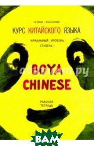 Купить Курс китайского языка Boya Chinese . Начальный уровень. Ступень 1. Рабочая тетрадь, КАРО, Ли Сяоци, Жэнь Сюэмэй, 978-5-9925-1127-7
