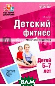 Детский фитнес. Физическое развитие детей 5-7 лет. ФГОС ДО