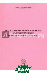 Автоколебательные системы. Математическое моделирование и расчет. Часть 1