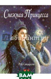 Купить Снежная принцесса, Фолиант, Сандерсон Руф, 978-601-302-204-8