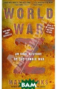 Купить World war Z. An Oral History Of The Zombie War, Random House, Inc., Brooks Max, 978-0-307-88868-6