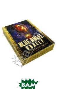Blue Angel Oracle (книга + 45 карт) Шевченково Продам товары