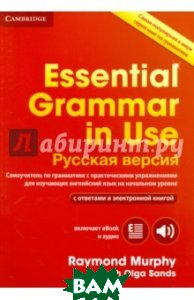 Essential Grammar in Use. Book with answers and Interactive eBook. Russian Edition