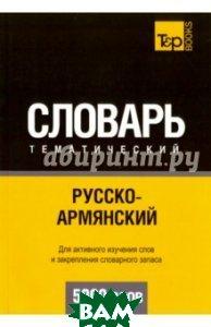 Русско-армянский тематический словарь. 5000 слов