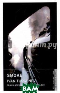 Купить Smoke (изд. 2015 г. ), Alma, Turgenev Ivan, 9781847493163