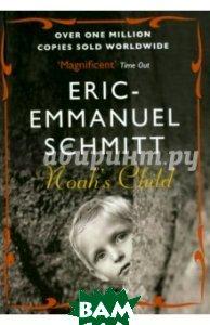 Noah`s Child (Atlantic) Купянск Новые товары